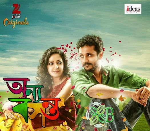 Onnyo Basanto 2015, Zee Bangla, Bengali Movie
