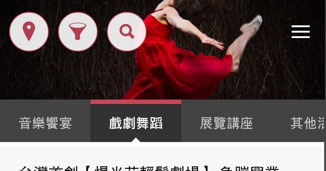 等一個最好的藝文活動節目表 App 目前我推薦藝文GO!