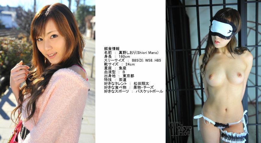 n0513 – Shiori Mano