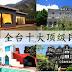 【台湾】让你惊叹连连的十大顶级民宿,以廉价享受奢华