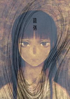 Ryutai Manga