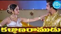 Kalyana Ramudu Telugu Mp3 Songs Free  Download  1979