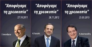 http://1.bp.blogspot.com/-ho_k3AxLXfU/UYCqU60k-XI/AAAAAAAAwaY/uypjblcD4Ac/s1600/kipros-den-iparxoun-stoixeia-gia-kseplima-xrimatos.png