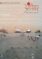 अंतिका, मैथिली त्रैमासिक, सम्पादक- अनलकांत