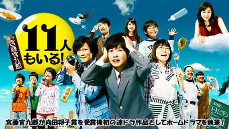 [ドラマ] 11人もいる! (2011)