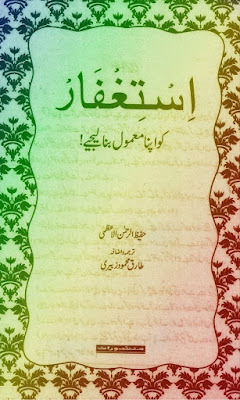 Astaghfar Urdu Islamic Book