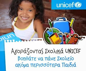 https://www.facebook.com/unicef.gr/app_622065521246577