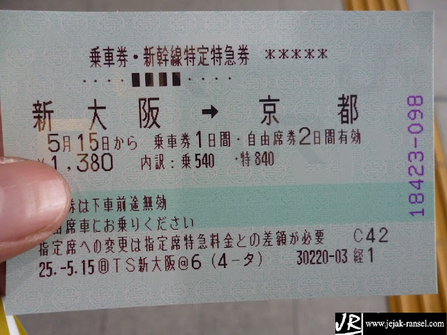 """Shinkansen Entry Ticket"""