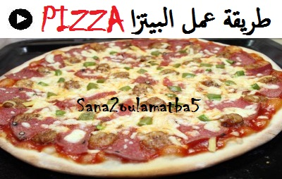فيديو البيتزا الايطالية