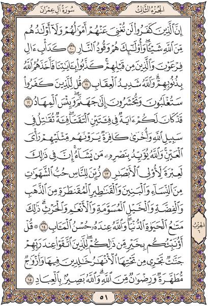 الصفحة 51 - سورة آل عمران والتفسير الميسر