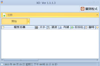 支援批量處理的Xuite空間檔案下載工具,XD V2.0.0 繁體中文綠色免安裝版!