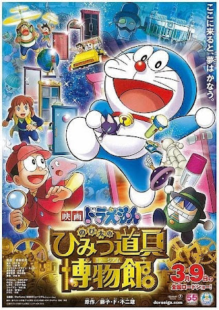 Doraemon the Movie: Nobita's Secret Gadget Museum poster