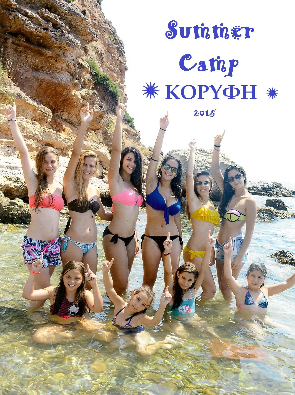 Summer Camp ΚΟΡΥΦΗ 2015
