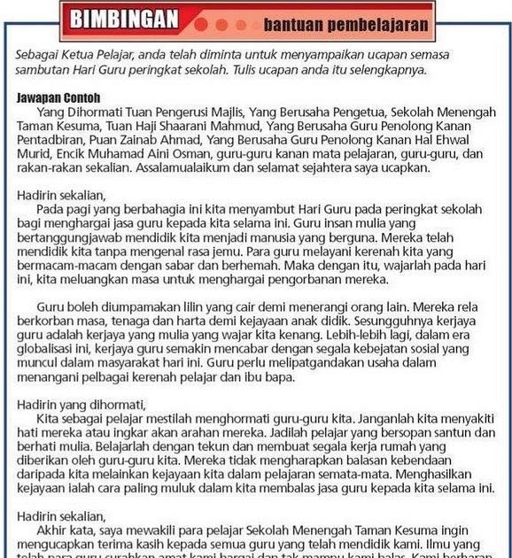bahasa malaysia essay Essay: perkara 152, perlembagaan malaysia memperuntukkan bahasa kebangsaan di kedudukan bahasa melayu sebagai bahasa kebangsaan bagaimanapun tidak menafikan.