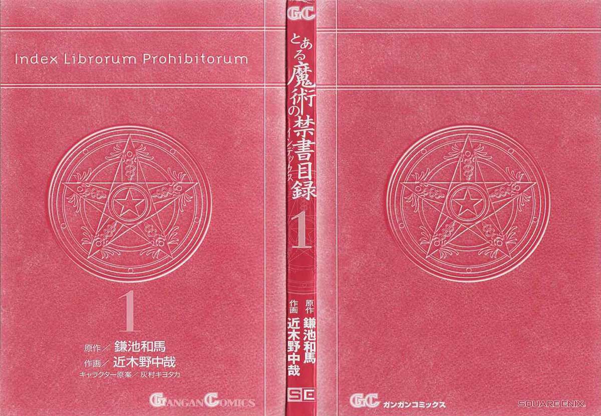 อ่านการ์ตูน To aru Wasurerareta Ai no Index to Touma 1 ภาพที่ 4