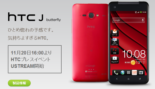 HTC J Butterfly