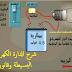 شرح الدارة الكهربائية البسيطة وقانون اوم