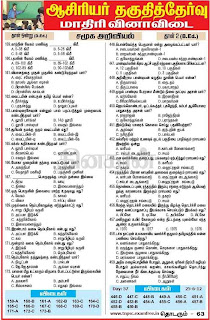 Kalvisolai tntet model question paper with answers