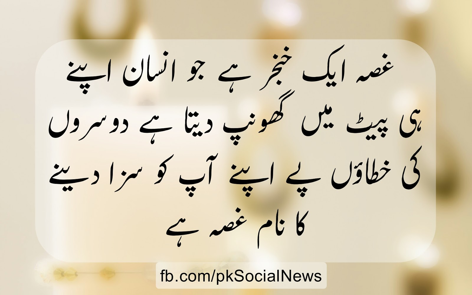 Love Quotes By Famous Poets Top 10 Famous Urdu Quotes  Myk Star