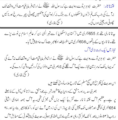 Dajjal k taqub mai urdu book