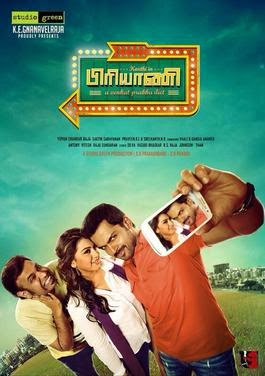 Biriyani 2013 Lotus DVD, Watch Biryani Movie Online