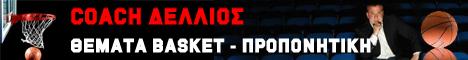ΘΕΜΑΤΑ BASKET - ΠΡΟΠΟΝΗΤΙΚΗ