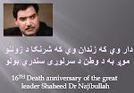 Dr Najibullah