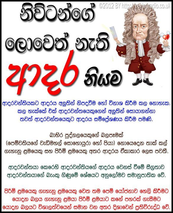sinhala sindu pdf free download