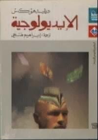 الأيديولوجية - كتابي أنيسي