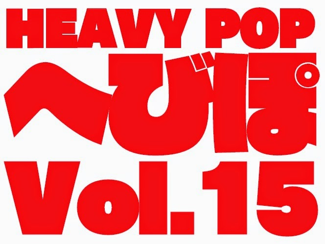 HEAVY POP -へびぽ-