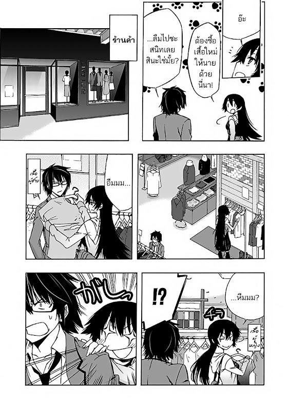 อ่านการ์ตูน Kamimura Yuuka Wa Kou Itta 3 ภาพที่ 21