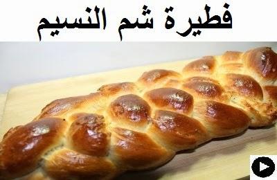 فيديو فطيرة شم النسيم على طريقتنا الخاصة