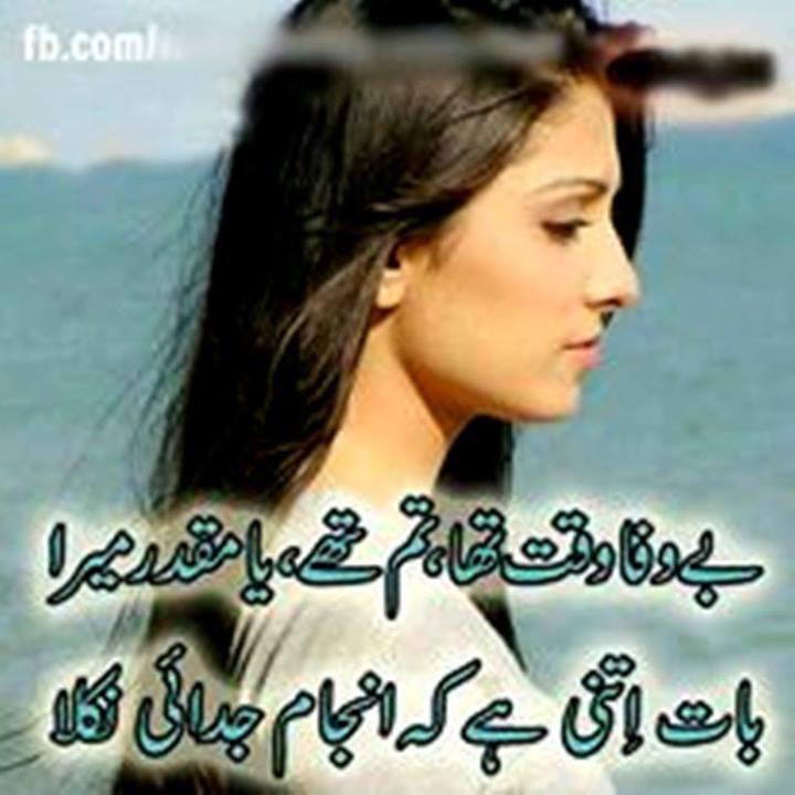 Malik tv kts urdu shayari free download image