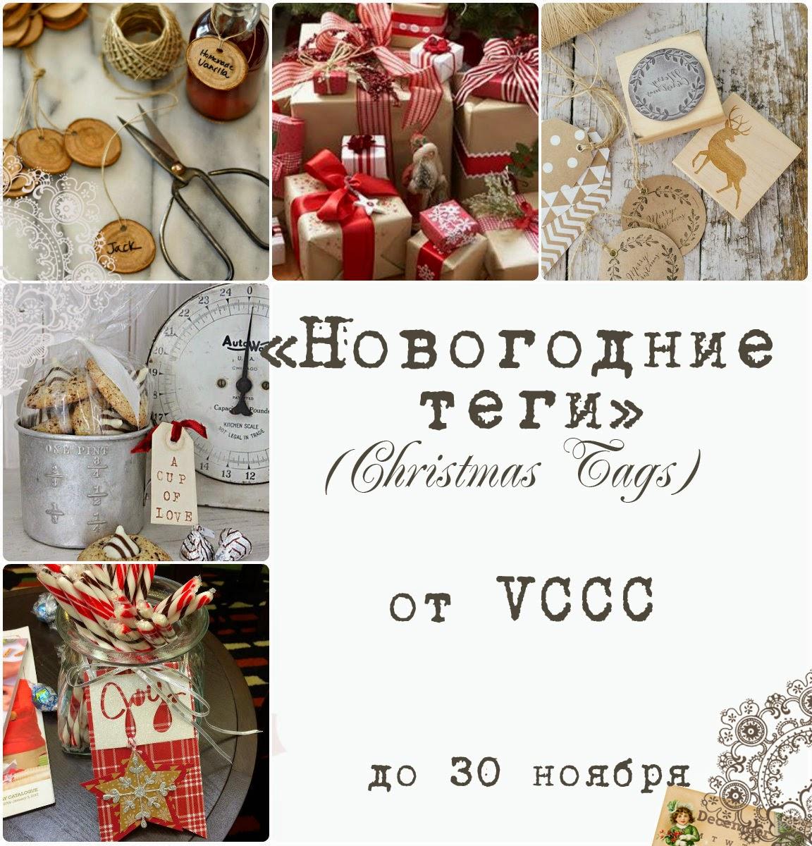 """Задание """"Новогодние Теги"""""""