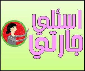 ask حـــــــــل مشكل إتساع المهبل و عدم التحكم في البول عند النساء
