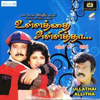 Ullathai Allitha