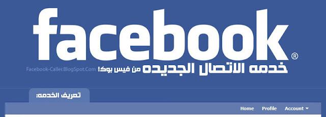 مكالمات مجانية دولية ومحلية عن طريق الانترنيت | Facebook