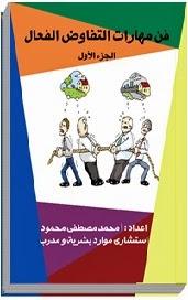 كتاب فن مهارات التفاوض الفعال (الجزء الأول)
