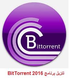 برنامج BitTorrent 2016