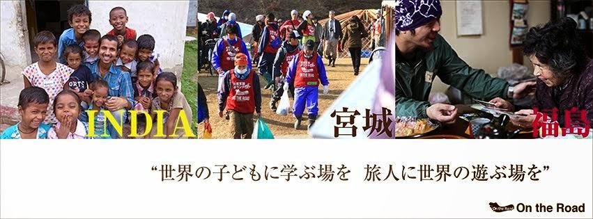 TOKYO OFFICE オンザロード事務局ブログ