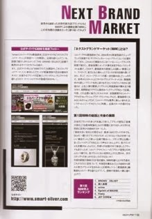 銀八重櫻 雜誌揭載 最強読本 18