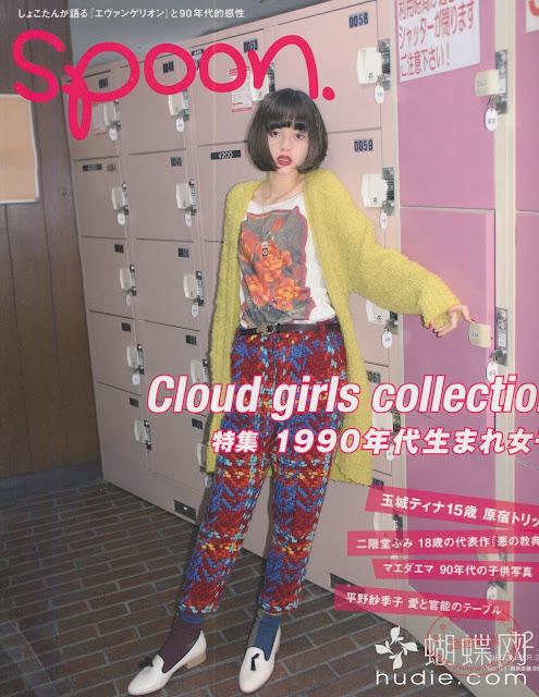 SPOON. (スプーン) December 2012年12月号 【表紙】 玉城ティナ Tina Tamaki japanese fashion magazine scans