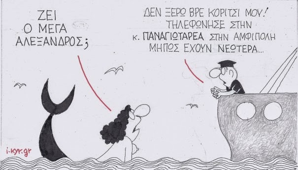 ΠΑΝΑΓΙΩΤΑΡΕΑ και Μ. ΑΛΕΞΑΝΔΡΟΣ