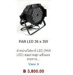 PAR LED