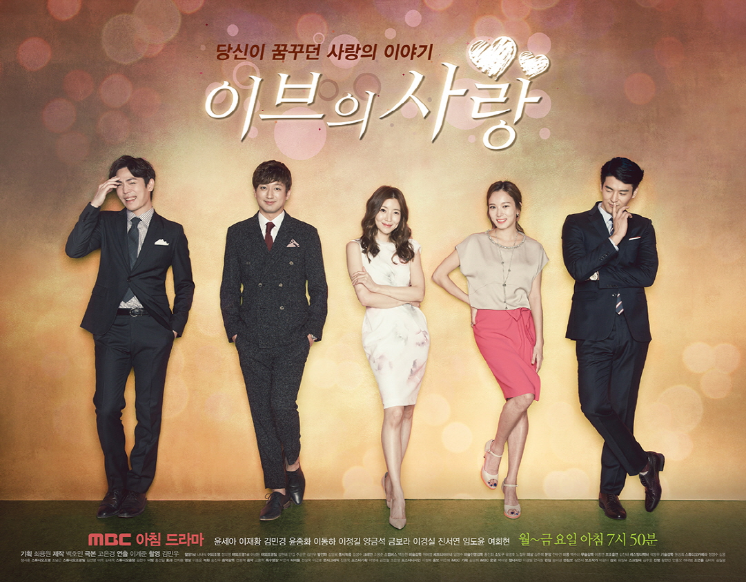 Eve's Love Korean Drama Wiki