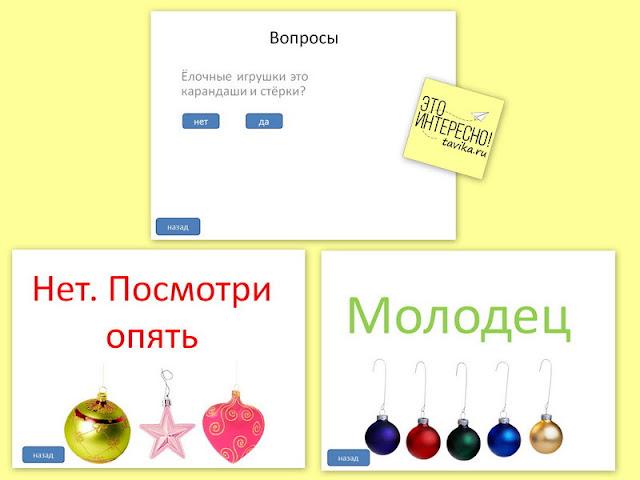 интерактивная презентация о новогодней елке