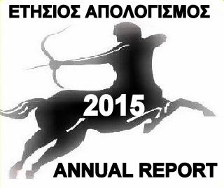 ΕΤΗΣΙΟΣ ΑΠΟΛΟΓΙΣΜΟΣ ΕΡΓΟΥ 2015