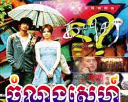 [ Movies ] Chomnong Snaeh - Khmer Movies, chinese movies, Short Movies -:- [ 5 end ]