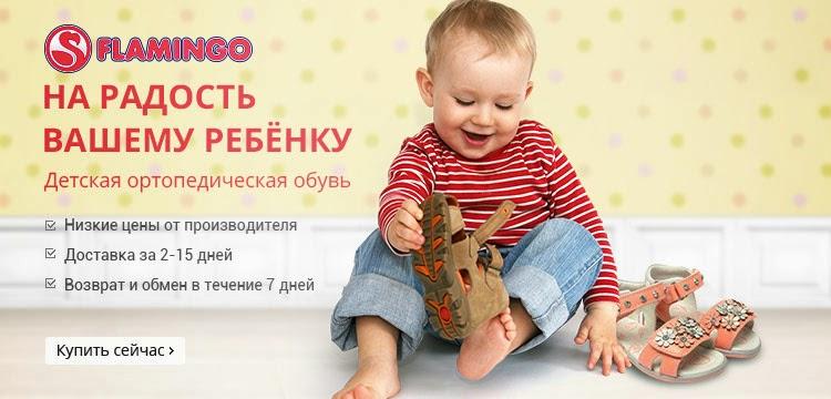 Детская обувь на любой возраст недорого!