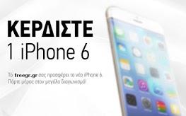 ΚΕΡΔΙΣΤΕ 1 IPHONE 6